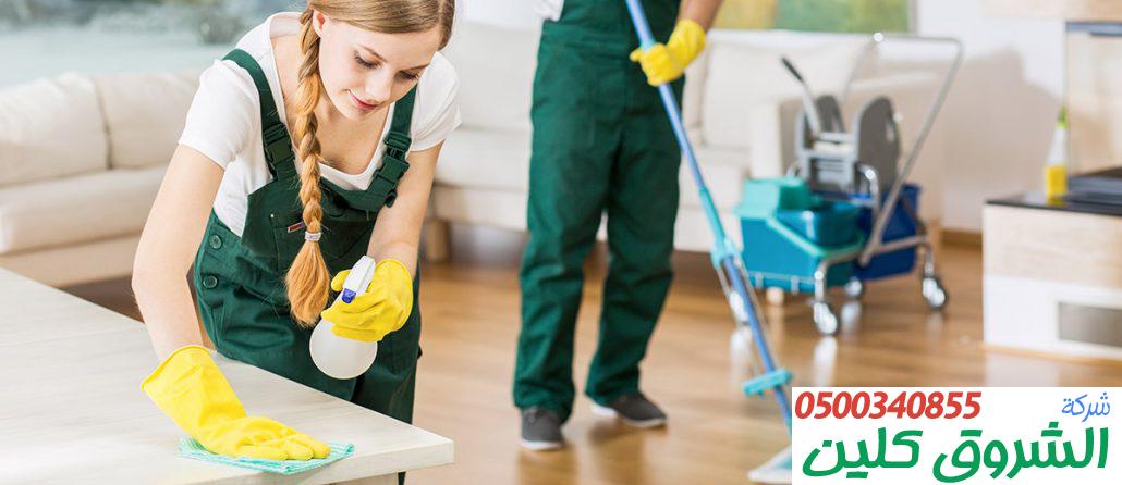شركة تنظيف نسائية بالباحة