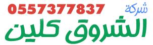 شركة الشروق كلين   0557377837